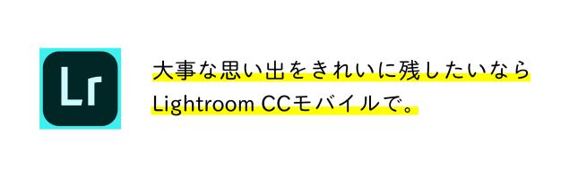 大事な思い出をきれいに残したいなら Lightroom CCモバイルで。