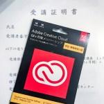 Adobe Creative Cloudを少しお得に。今年は「たのまな」にしてみました。