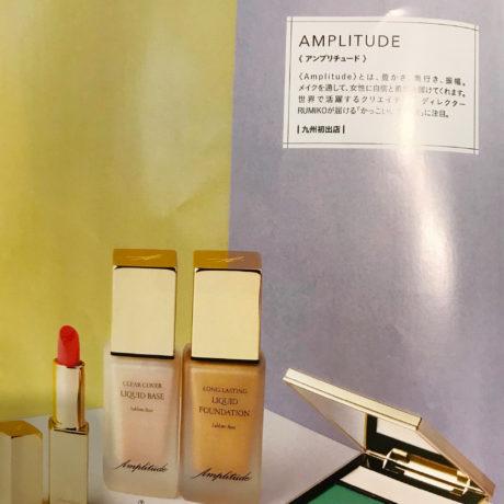 Amplitude(アンプリチュード)福岡初出店
