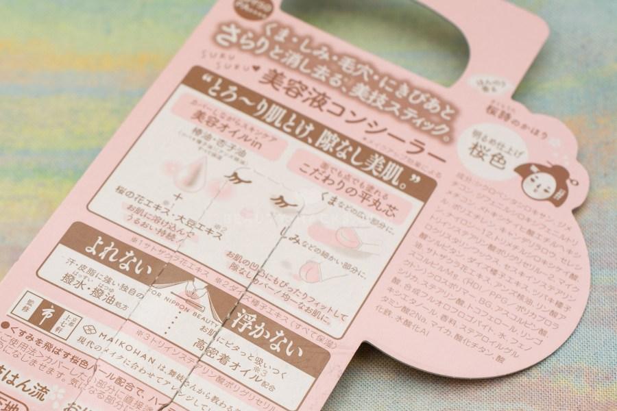 SANA 舞妓はん コンシーラー 01 桜色
