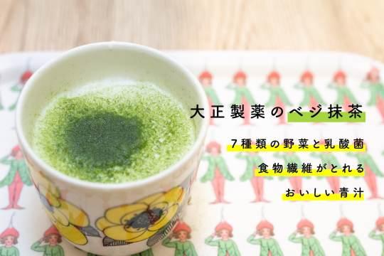 大正製薬の「ベジ抹茶」
