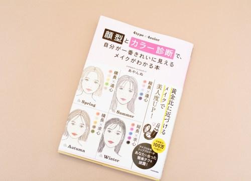 顔型とカラー診断で、自分が一番きれいに見えるメイクがわかる本 (日本語) 単行本 – 2019/12/26