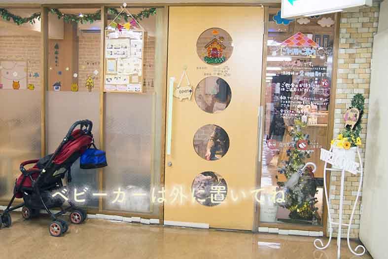 武蔵小山 子供の遊び場 べピーカー置き