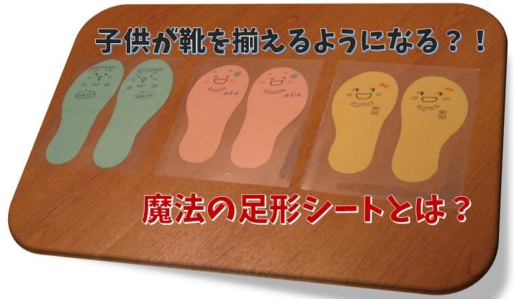 子供が靴を揃える足形