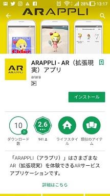 学研LIVEアプリ