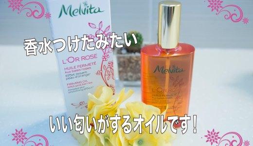 メルヴィータのボディオイル口コミ|乾燥を防ぎ引締め効果もあるって?