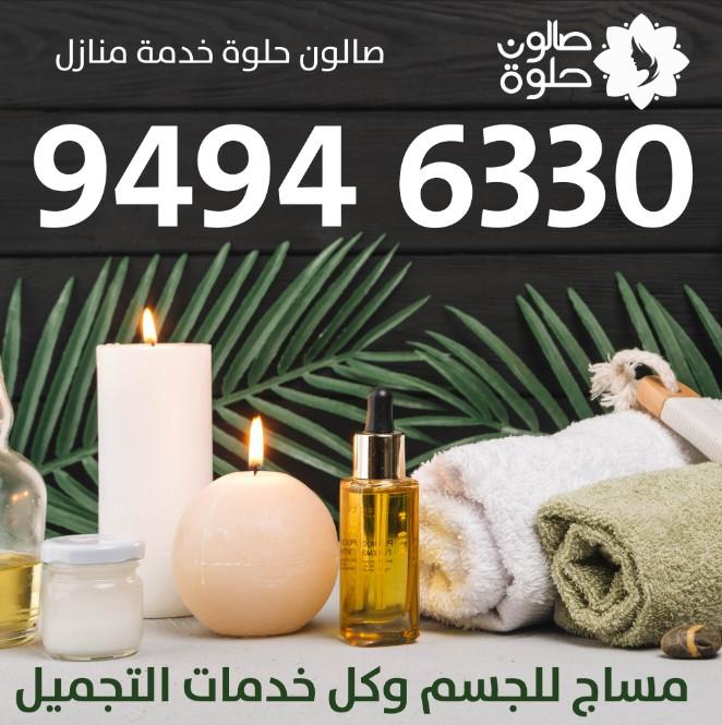 عمل مساج صالون خدمة منازل الكويت والجهراء و العاصمة و الاحمدي