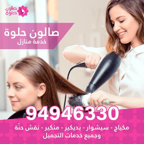 علاج الشعر المجعد خدمة منازل الكويت لعام 2020