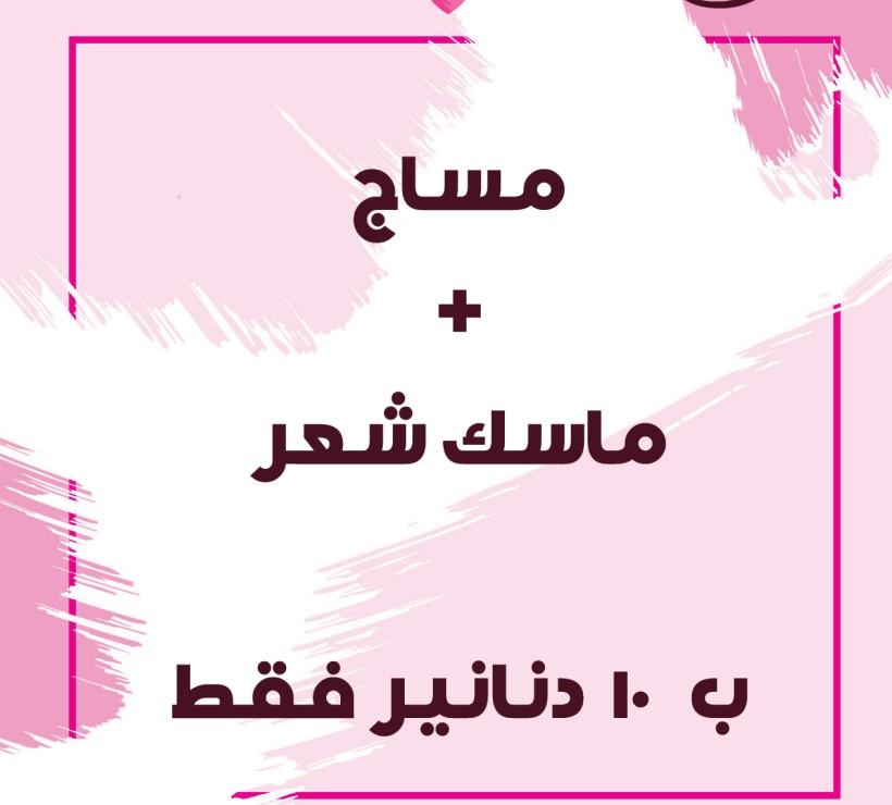 مساج + ماسك صالون خدمة منازل حمام مغربي + شمع + حف2