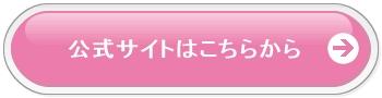 button_公式サイト