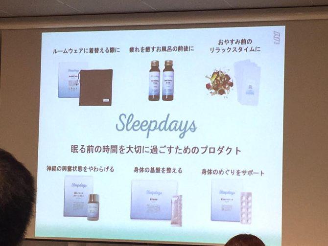 sleepdaysイベント