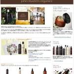 Amazon.co.jp、コスメストアに「ジョンマスターオーガニックストア」がオープン