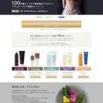 「アヴェダ ヘアケア診断」キャンペーンサイト 2014年5月30日(金)より期間限定オープン
