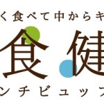 「 彩食健美(さいしょくけんび) ~ランチビュッフェ~ 」ランチイベント開催