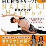 20代の頃のドレスが今でも着られる! 女優・夏樹陽子さんが続けている「夏樹メソッド」を公開