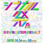 シブカル祭。2015 10/16(金)初日・開会宣言&レセプションパーティー