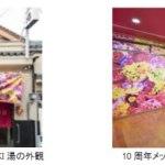 TSUBAKI誕生10周年記念 TSUBAKI×蜷川実花さんの世界を体感できる銭湯が登場