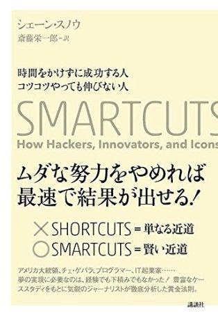 書籍 SMARTCUTS