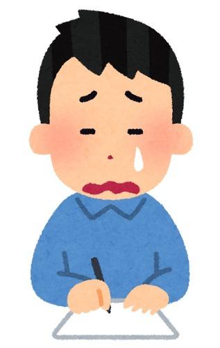 【速報】よく書く漢字で一番綺麗に書けない漢字「事」に決まる