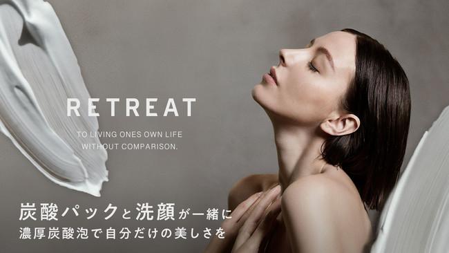 【Makuake 388%達成!】「RETREAT」第一弾製品「RETREAT フェイスウォッシュ カーボネイティド フォーム」公式販売開始のお知らせ