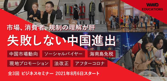 【WWDJAPAN Educations】失敗しない中国進出は市場、消費者、規制の理解が肝!エキスパートが解説するファッション&ビューティ業界向けオンラインセミナー開催
