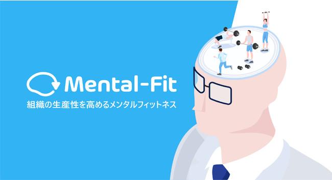 「音」で心を鍛える法人向けオンライン音声研修サービス「Mental-Fit」がβ版の提供を開始