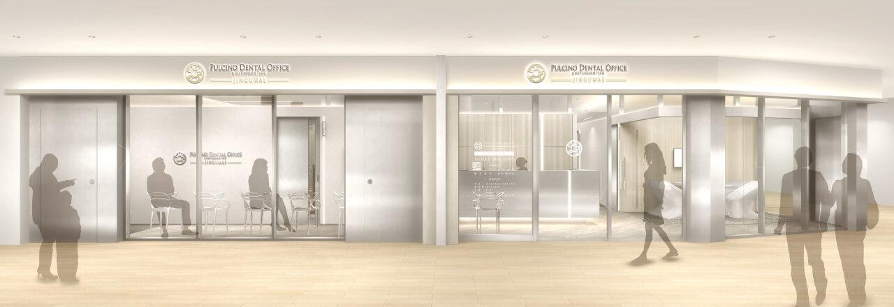 プルチーノ歯科・矯正歯科 神宮前院が ミュープラット神宮前4階に7月21日ニューオープン