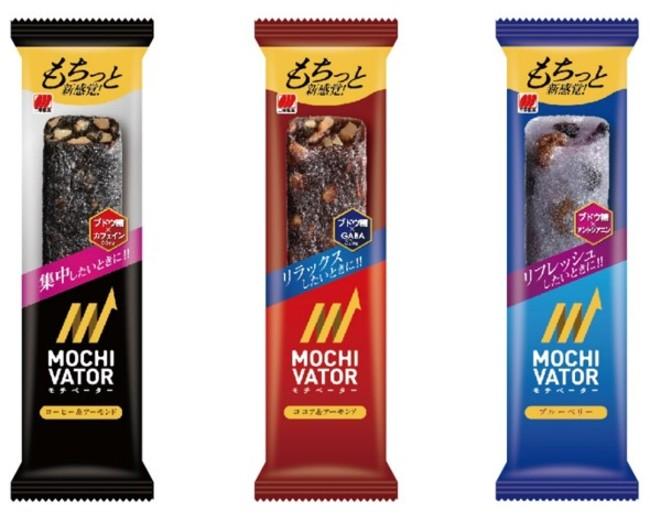 【三幸製菓】モチモチ食感のまったく新しいスタイルのバー。米原料のモチベーションアップバー「MOCHIVATOR」数量限定にてテスト販売!