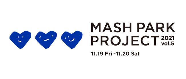 被災地に公園を寄贈するマッシュホールディングス主催のチャリティイベント「MASH PARK PROJECT」11/19(金)・20(土)に第5回目の開催決定!