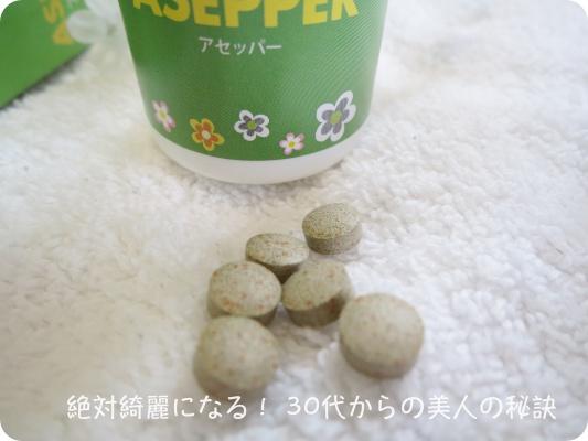 アセッパー4