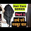 Methods on how to Discover Hair Oil Effectively | Lengthy & Thick Hair | Hair Care Sequence Part 1 | Hair Care tips Hindi
