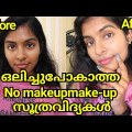 How I procure intelligent for casual witness No makeup makeup witness for all skintone & Coiffure in malayalam Asvi