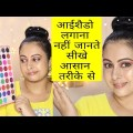 आसान Eyeshadow Tutorial For Beginners | Tiny by tiny Look Make-up कैसे करें? Kaur Guidelines