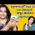 Monsoon Hair Care Routine Suggestions in telugu/Stop Dandruff, Hair Plunge And Frizziness/Haircare in Telugu|
