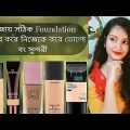 High 5 Most wonderful Foundation In India। Most wonderful Makeup Foundation For All Pores and skin Kinds ।।