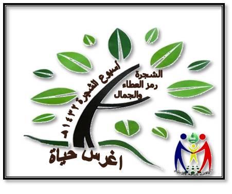شعار عبارات عن يوم الشجرة