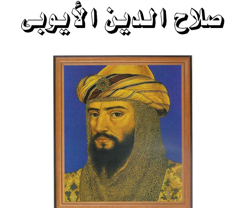 قصة صلاح الدين الايوبي مختصرة بالانجليزي