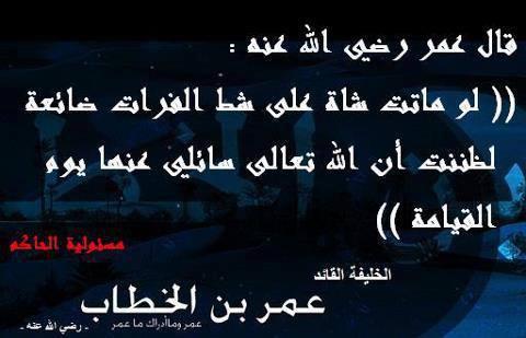 حديث عمر بن الخطاب عن العدل