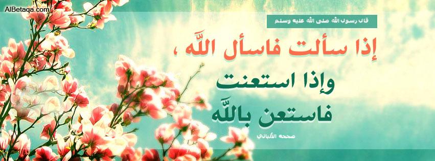 صور غلاف فيس بوك دينية
