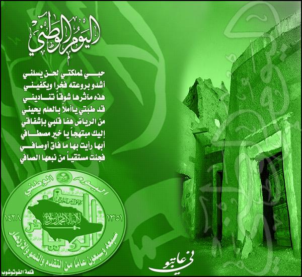 اناشيد اليوم الوطني السعودي