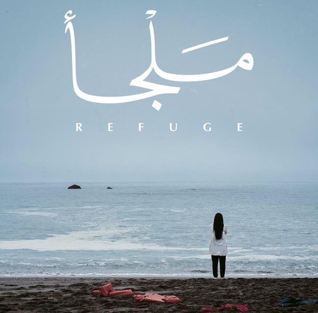 refuge poster cropped