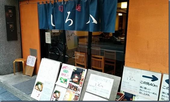shirohachi01