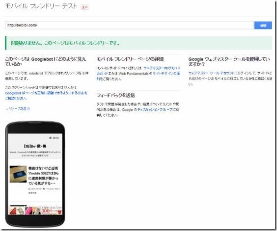 mobilefriendly01