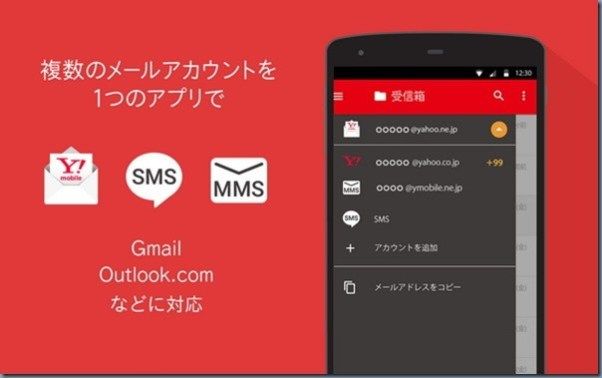 ymobilemail200