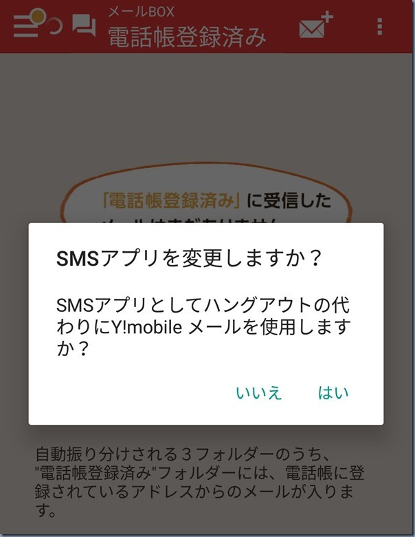 ymobilemail203