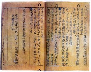 Pages from the Korean book Jikji, printed in 1377 using metal movable type printing.