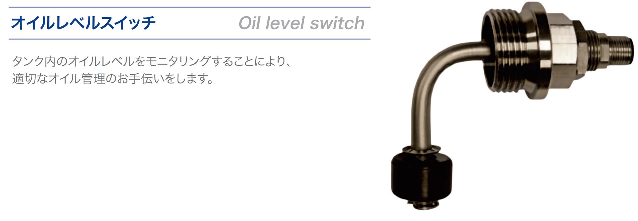オイル潤滑式真空ポンプのオイルレベルをモニタリング