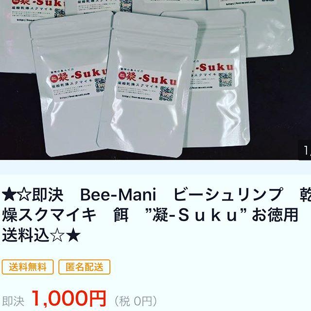 凝スク☘ ヤフオク出品しました。 1度お試しくださいませ。   #bee-mani