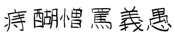 tattoo-fonts-gojuon