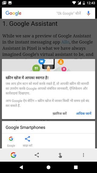 Búsqueda de pantalla en hindi